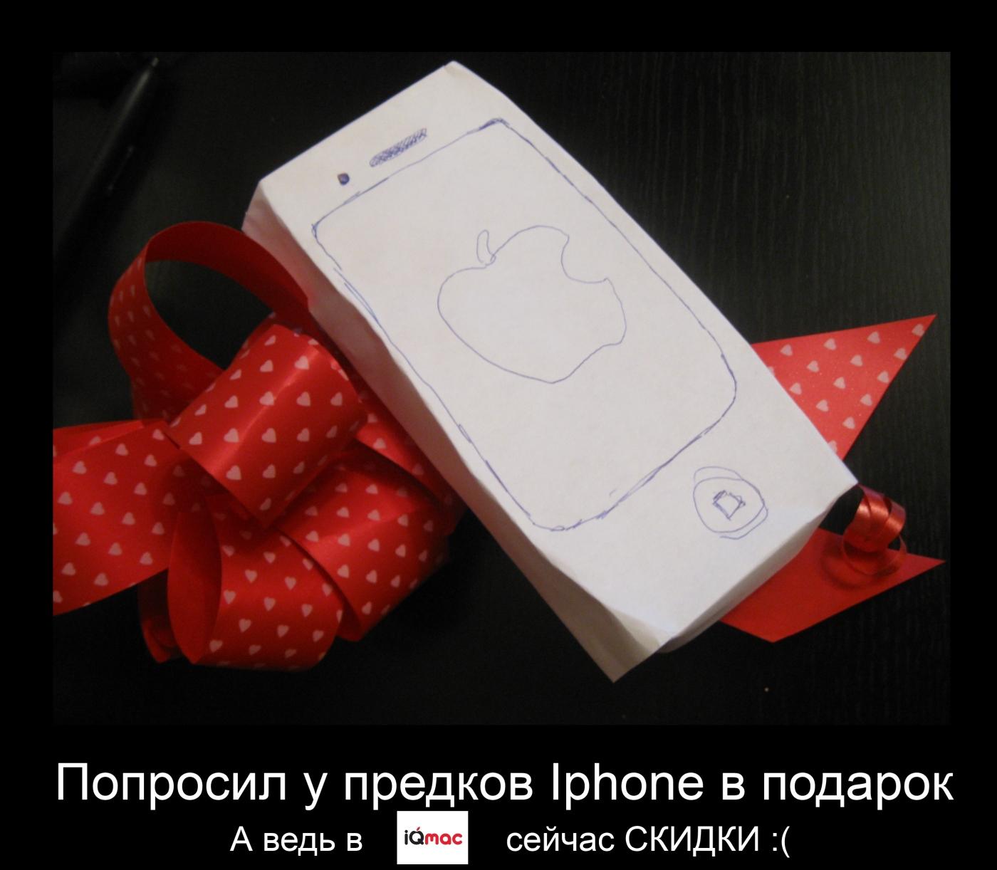 Сделайте мне подарок айфон