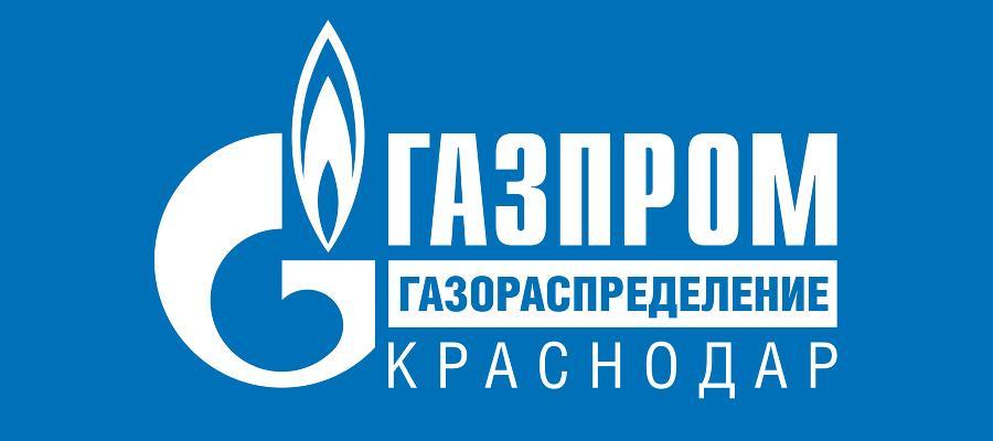 Газпром газораспределение Краснодар ©Фото ЮГА.ру