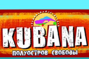 лого_КУБАНА2.jpg