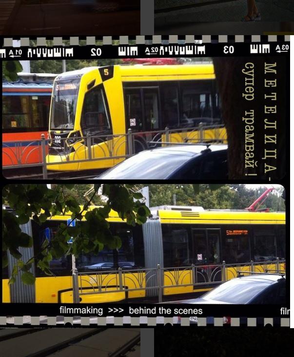 Метелица - Супер Трамвай!